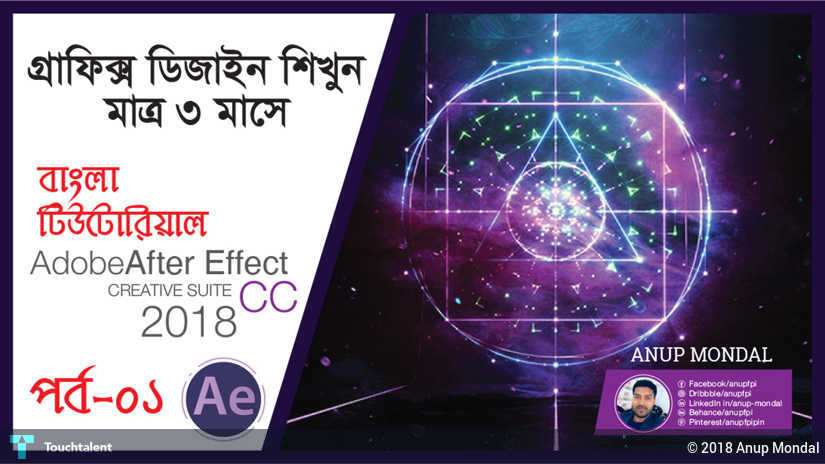 Adobe After Effect CC 2019 | Touchtalent - For Everything Creative