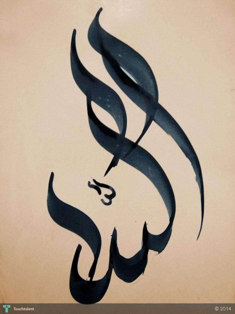 Allah S Name In Strokes Touchtalent For Everything Creative