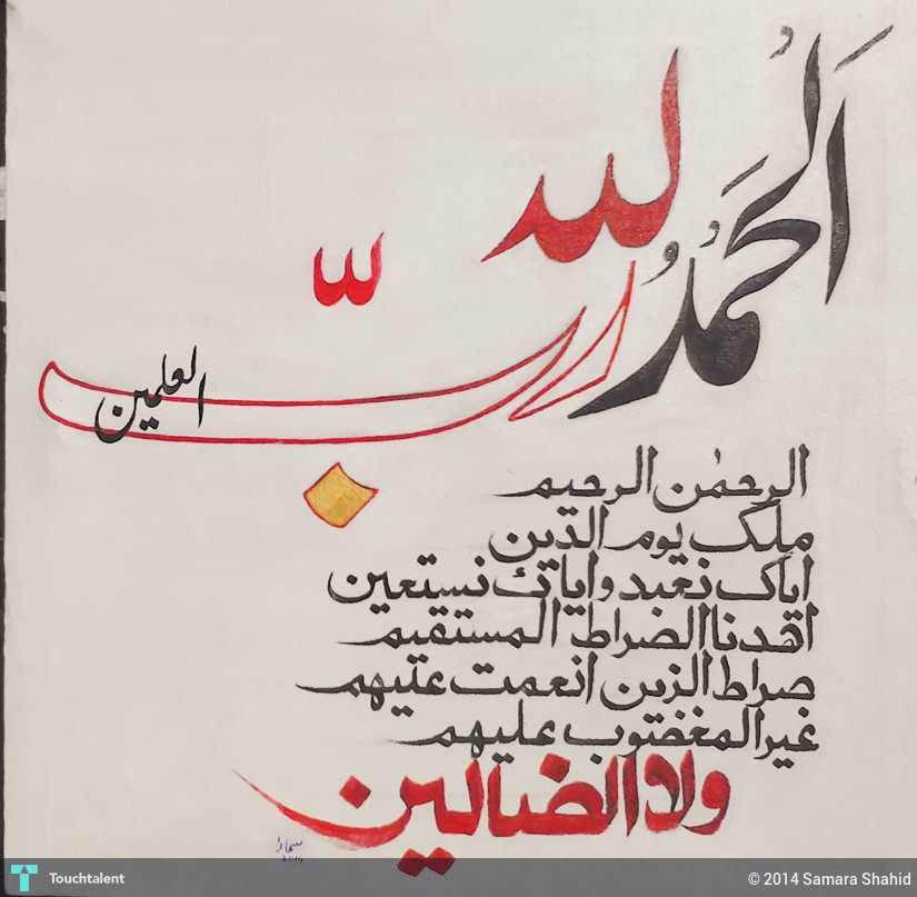 Surah E Fatiha Calligraphy Samara Shahid Touchtalent