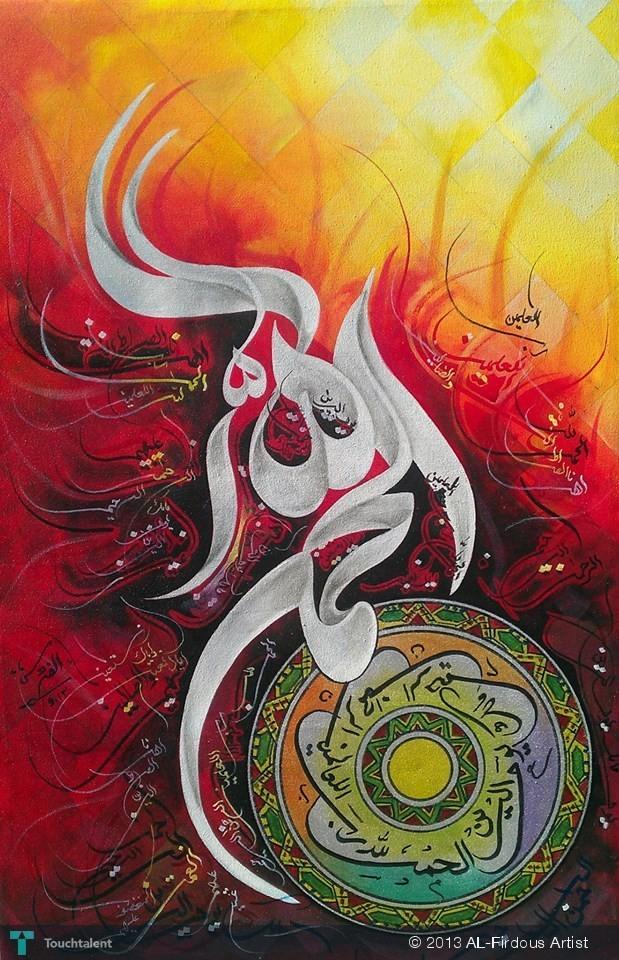 Islamic calligraphy al firdous artist